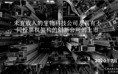 香港IPO业务研究专栏 | 未有收益的生物科技公司及具有不同投票权架构的创新公司的上市