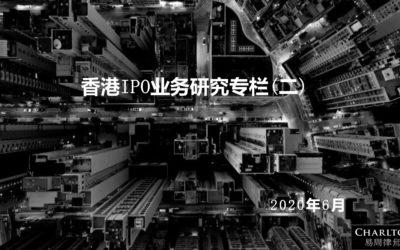 香港IPO业务研究专栏 | 须予公布的交易