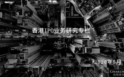 香港IPO业务研究专栏 | 联交所概述,上市路径,及条件门槛