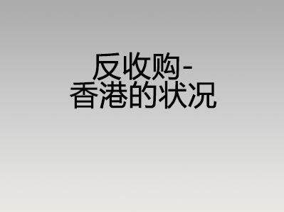 反收购 – 香港的状况