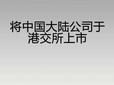 将中国大陆公司于港交所上市