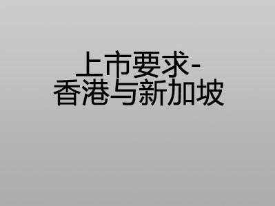 上市要求 – 香港与新加坡