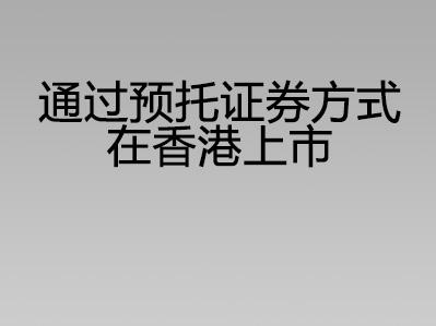 通过预托证券方式在香港上市