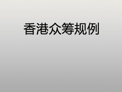 香港众筹规例