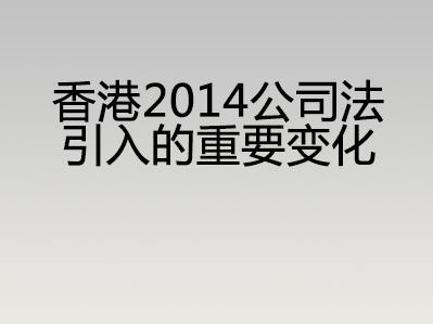 香港2014公司法引入的重要变化
