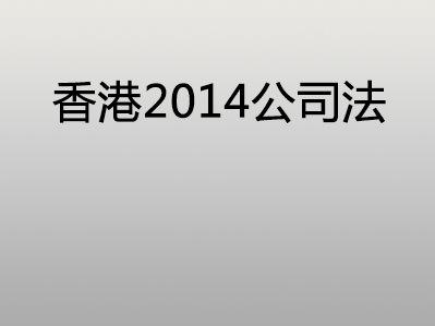 香港2014公司法