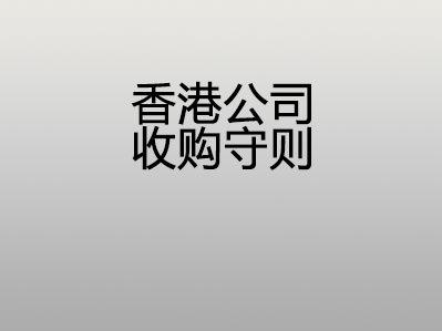 香港公司收购守则