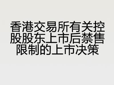 香港交易所有关控股股东上市后禁售限制的上市决策