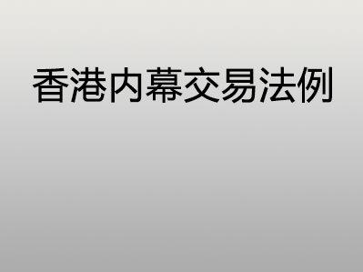 香港内幕交易法例