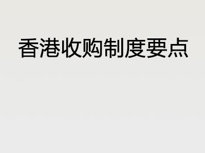 香港收购制度要点