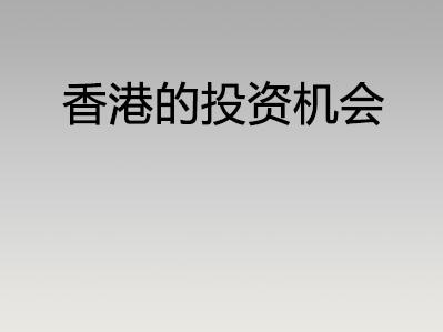 香港的投资机会