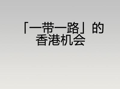 「一带一路」香港机会