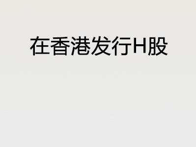 在香港发行H股