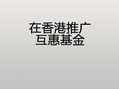 在香港推广互惠基金