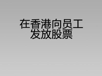 在香港向员工发放股票