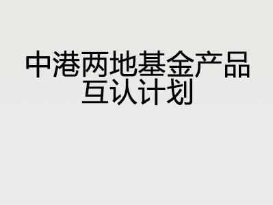 中港两地基金产品互认计划