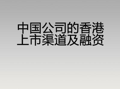 中国公司的香港上市渠道融资